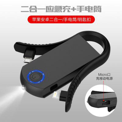 Daite Ts039 emergency Mobile Power Bank Built-In Android  Apple Charging Line, with Keyring Portable 1000MAH