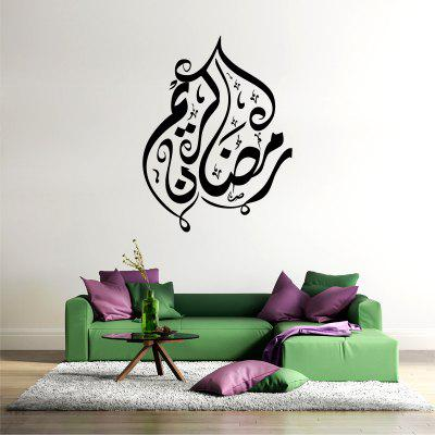 DSU Muslim Arabic Quote Beautiful Pattern Simple Art Wall Stickers