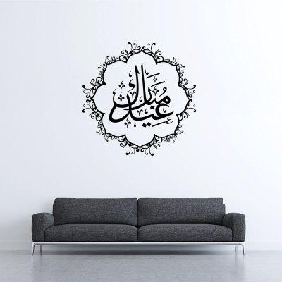 DSU Muslim Arabic Quote  Round Pattern Simple Art Wall Stickers