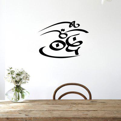 DSU Muslim Arabic Alphabet Pattern Simple Art Wall Stickers