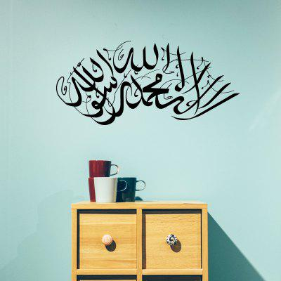 DSU Muslim Arabic Alphabet Fan-shaped Pattern Simple Art Wall Stickers