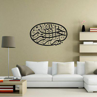 DSU Muslim Arabic Alphabet Oval Pattern Simple Art Wall Stickers