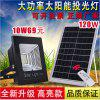 Rural Solar Street Light Solar Flood Light - 120W FLOOD LIGHT