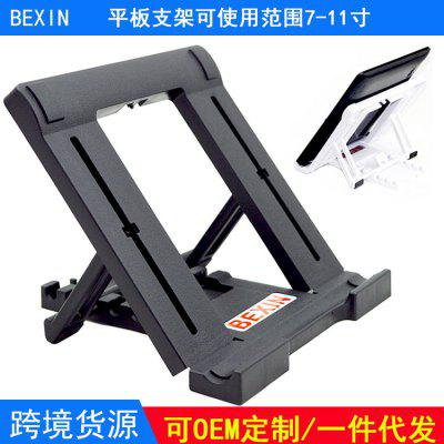 Desktop Tablet Stand Foldable Child Learning Machine Notebook Stand IPad Lazy Flat Stand