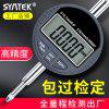 SYNTEK High-precision Electronic Digital Digital Display Dial Indicator Dial Gauge 0.001mm Indicator Table 0-12.7/25.4 - DIAL INDICATOR 12.7MM