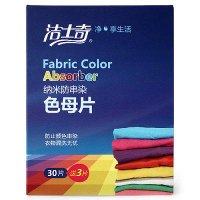 Fabric Color Absorber 33pcs
