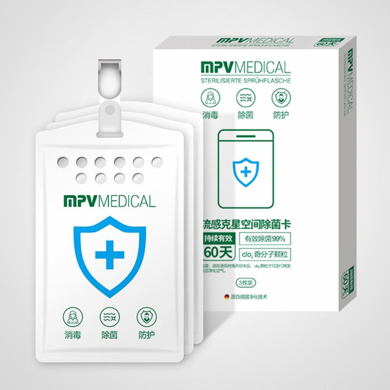 MPV Medical Air Freshener Sterilization Card Portable Anti Virus Antibacterial Cards 3pcs - White - 11.28€
